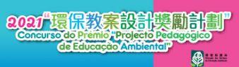 2021環保教案設計獎勵計劃